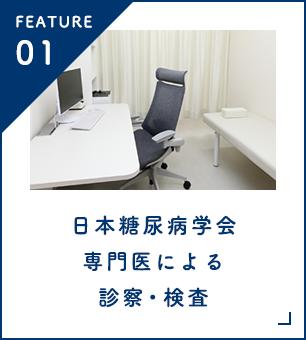 日本糖尿病学会専門医による診察・検査